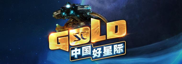 《中国好星际》将于3月8日晚20:00开播