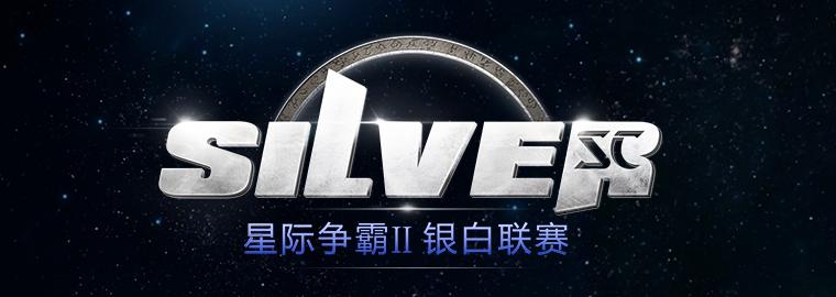 全年无休线上对抗!《星际争霸II》银白联赛正式开启