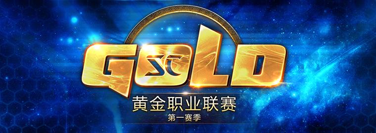 星际2黄金职业联赛12强名单出炉 3月24日打响正赛