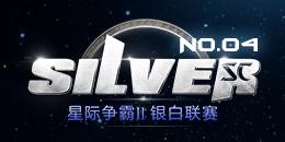 《星际争霸II》银白联赛第四周报名开启
