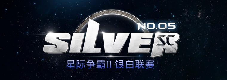 《星际争霸II》银白联赛第五周报名开启