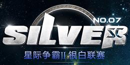 《星际争霸II》银白联赛第七周报名开启