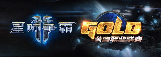 星际2黄金职业联赛:精彩镜头TOP5第三期