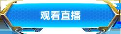 世界锦标赛瓦伦西亚站7月12日打响