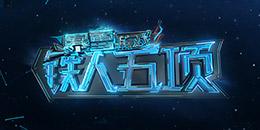 暴雪游戏铁人五项11月15日20:00战火再燃  小色发起挑战!