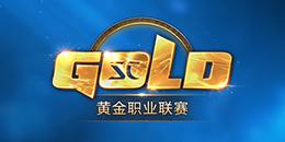 《星际争霸Ⅱ》黄金职业联赛选手处罚公告