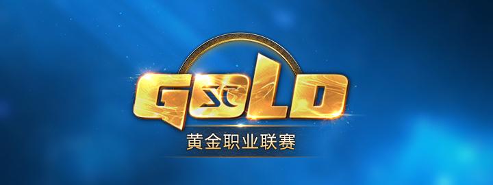 中国星际2职业圈地震:七名职业选手因代打遭禁赛
