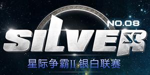 《星际争霸II》银白联赛第八周报名开启
