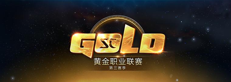 星际2黄金职业联赛第三赛季7月13日开启报名