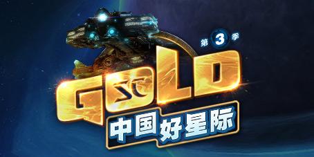 《中国好星际》第三季7月29日综述