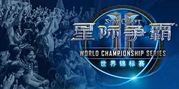 世界锦标赛全球总决赛八强29日诞生