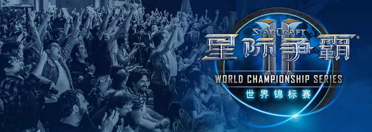 WCS2018星际争霸2年终总决赛八强10月29日诞生