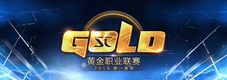 星际争霸2黄金职业联赛第一赛季2月28日开启报名