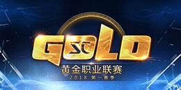 黄金职业联赛第一赛季分组公布 3月20日点燃战火