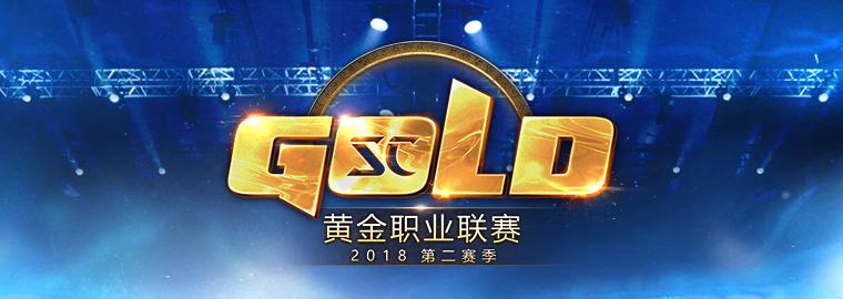 星际争霸2黄金职业联赛第二赛季4月18日开启报名