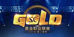 黄金职业联赛第二赛季4月18日开启报名