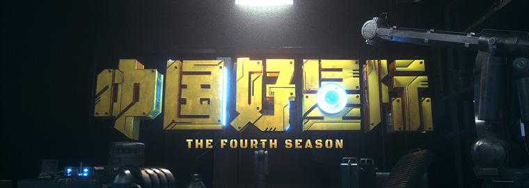 一档正经的节目!《中国好星际》第四季开启报名