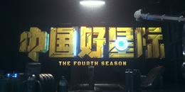 《中国好星际》第四季4月28日开启报名