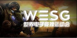WESG世界电子竞技运动会《星际争霸II》火热报名中