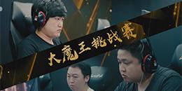 Flash空降上海 《星际争霸:重制版》挑战赛回顾