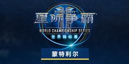 世界锦标赛蒙特利尔站 中国大陆选手创历史佳绩