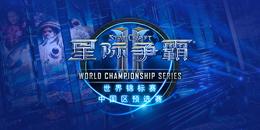 世界锦标赛冬季赛中国预选赛八强选手介绍
