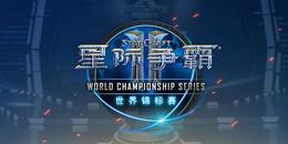 世界锦标赛冬季赛中国预选赛观赛指南