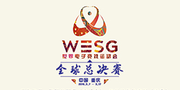 Serral参战!WESG全球总决赛今日打响!