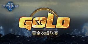黄金次级联赛3月周赛首轮落幕 Newbee.TIME夺冠