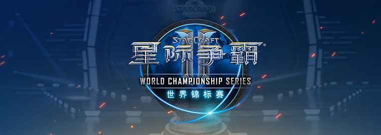 WCS星际2冬季赛决赛观赛指南:TIME洛杉矶之战