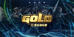 天下三分!黄金锦标赛6月13日开战